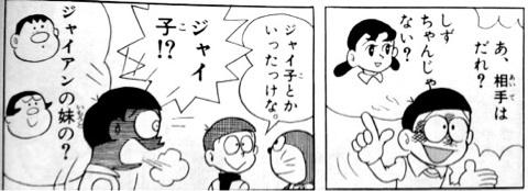 nobita-jaiko1