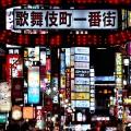 歌舞伎町は稼げる?歌舞伎町は怖い街というイメージ。